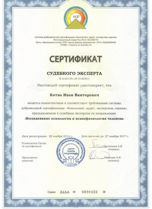 Сертификат Котва ИВ на сайт
