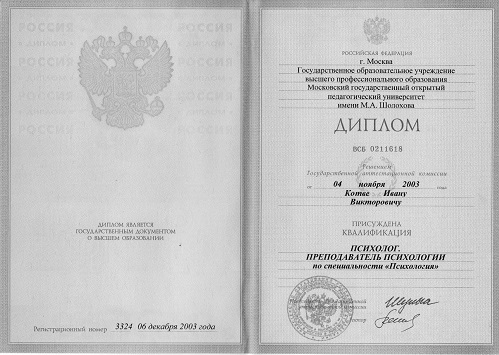 2000-2003 диплом МГОПУ медицинский психолог на сайт