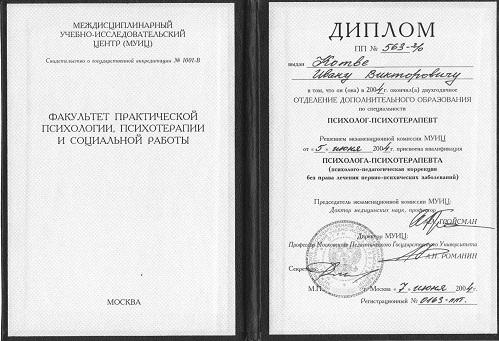 2002-2004 диплом МУИЦ психолог-психотерапевт на сайт