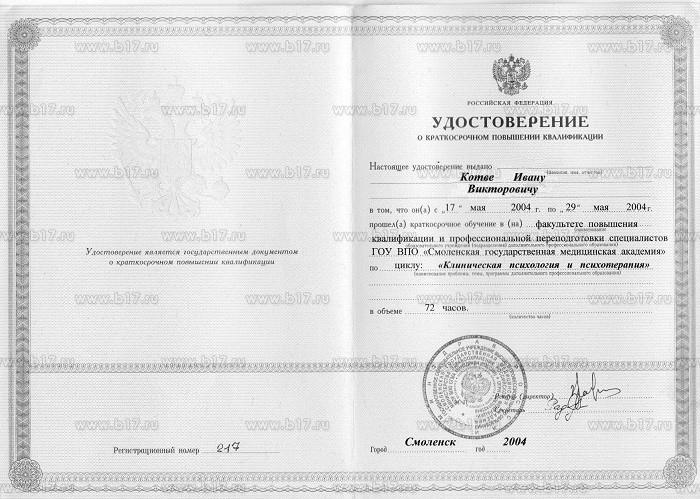 2004 удостоверение на сайт
