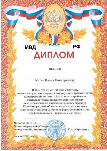 2005 диплом увд мвд на сайт