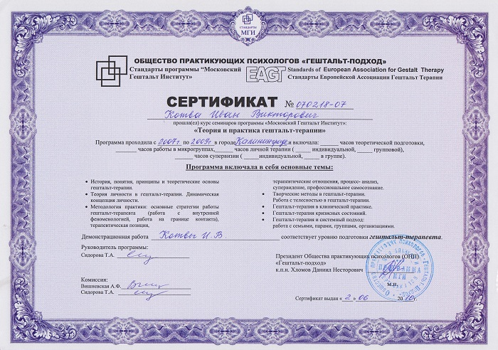 2005-2009 сертификат МГИ 001 гештальт-терапевт на сайт