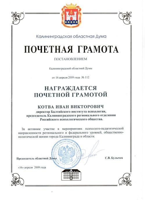 2009 почетная грамота кал думы на сайт