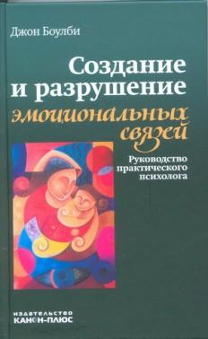 боулби книга обложка создание