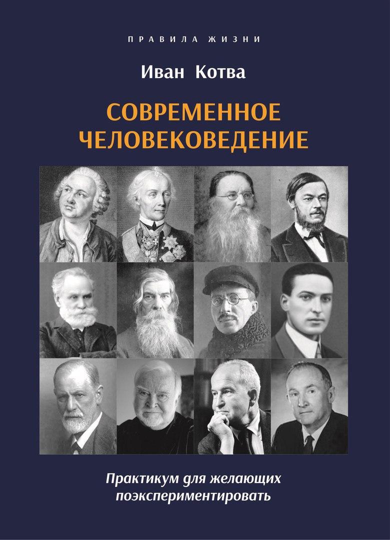 Книга Современное человековедение