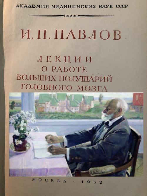 И П Павлов на сайт
