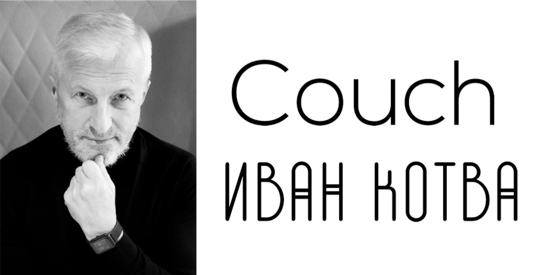 коуч2 Иван Котва